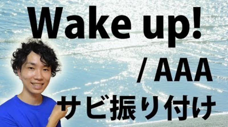 wake_up_thumbnail