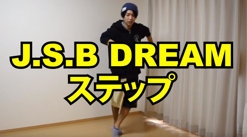 jsbdream_dance_step