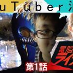 YouTubeが消滅!?電脳戦士ライオット第1話が公開されました!
