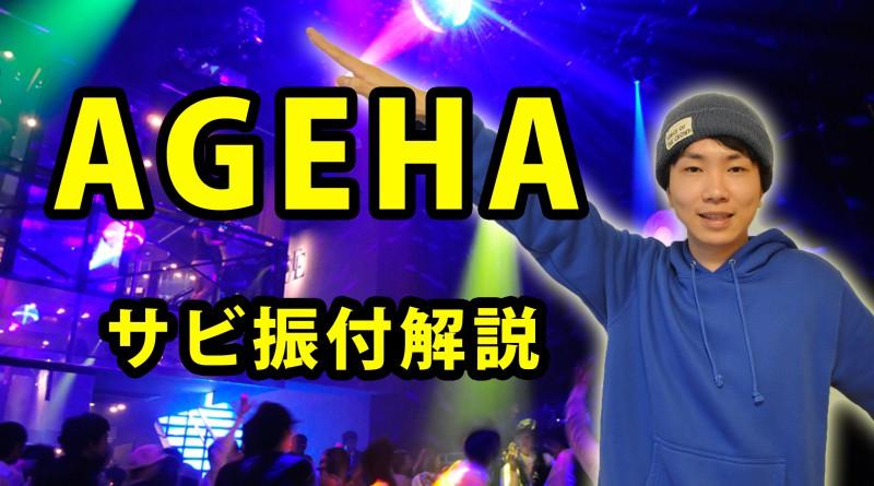 ageha_thumbnail