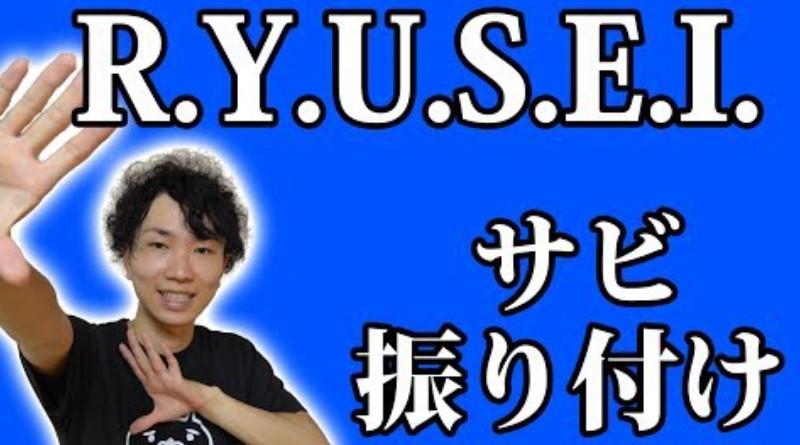 ryusei_dance_thumbnail_00000