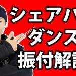 【追記あり】シェアハピ ダンス 振り付け解説