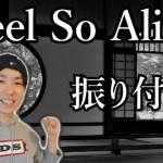 三代目 J Soul Brothers/Feel So Alive サビ ダンス振り付け