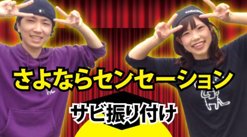 sayonara_sensation_dance