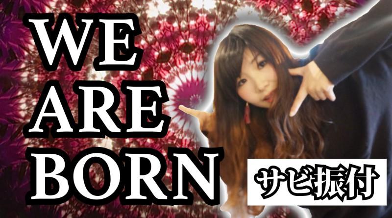 we_are_born_dance