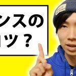 【銀三郎流】ダンスの振付の覚え方