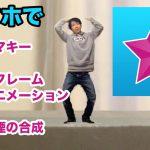 アプリ「Video Star」のエフェクトの使い方【導入】