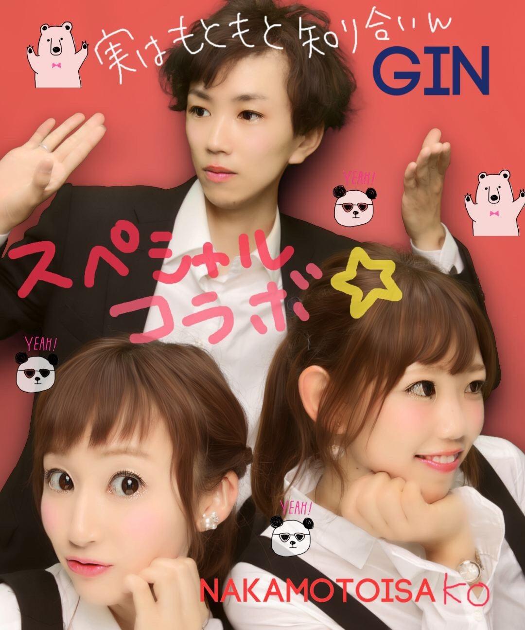 ginzablow-nakamotoisako2