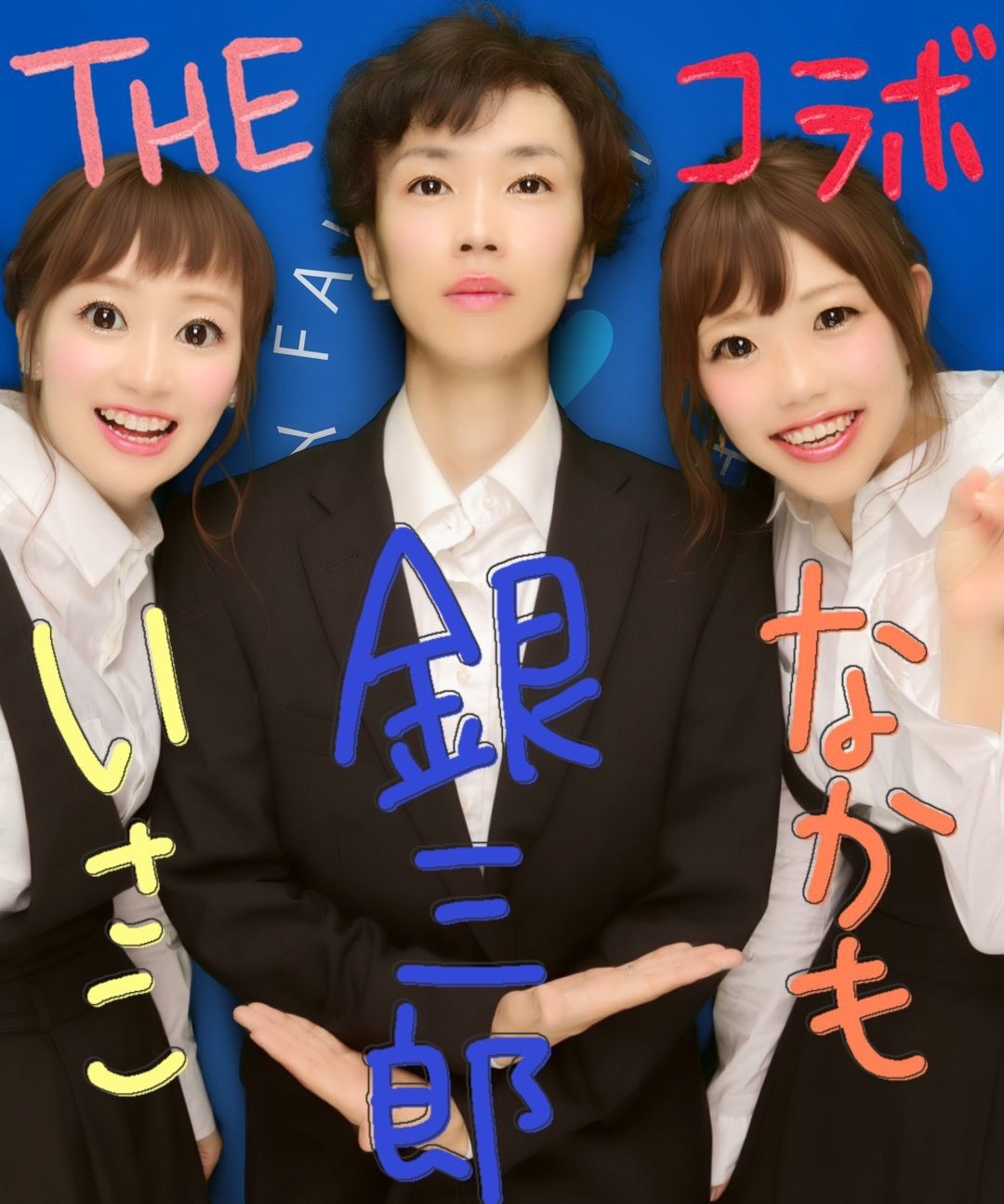 ginzablow-nakamotoisako1