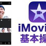 iPhone版iMovieの基本的な使い方