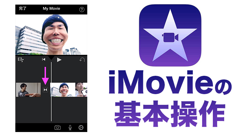 how-to-use-imovie