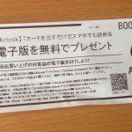 TSUTAYAのAirbookサービスがめちゃくちゃお得で便利