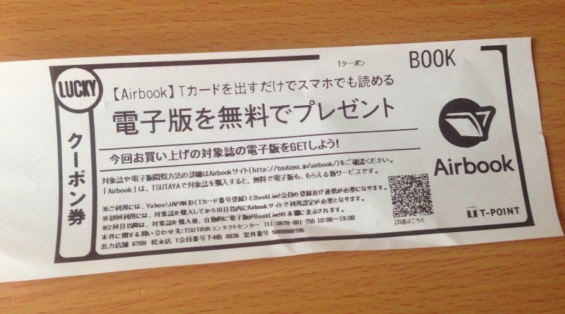 tsutaya-airbook