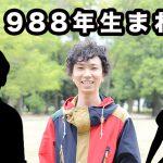 同じ1988年生まれの有名人を調べたら、すごかった