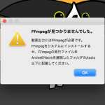 Mac版『AnimeEffects』でFFmpegをインストールして動画を書き出す方法