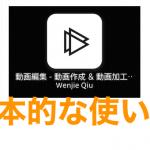 アプリ『動画編集 – 動画作成 &動画加工 & 動画撮影』の基本的な使い方