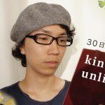 Kindle Unlimitedの無料期間で効率よく読書する方法