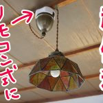 ペンダント型の照明をリモコン式にしたら超快適になった!
