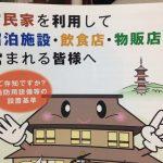 旅館業法の許可申請に必要な設備【消防・土木事務所編】