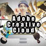 銀三郎が使うソフト『Adobe Creative Cloud』でできること