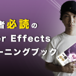 After Effects初心者は必読の本!『Adobe After Effects トレーニングブック』で使い方を学ぼう!