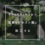 写真をイラスト(アニメ)風に加工する方法